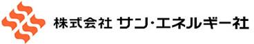 株式会社サン・エネルギー社