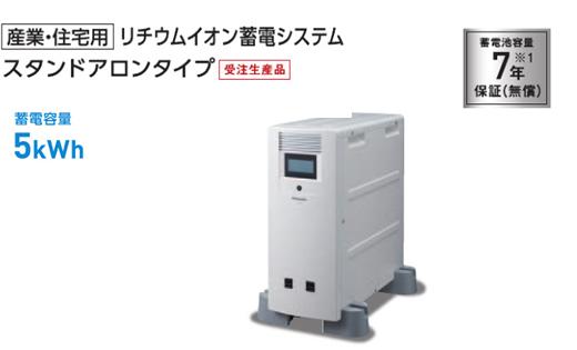 産業・住宅用 リチウムイオン蓄電システム スタンドアロンタイプ