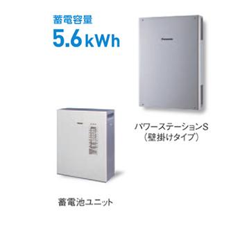 蓄電容量5.6kWh
